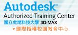 Autodesk國際授權校園教育中心